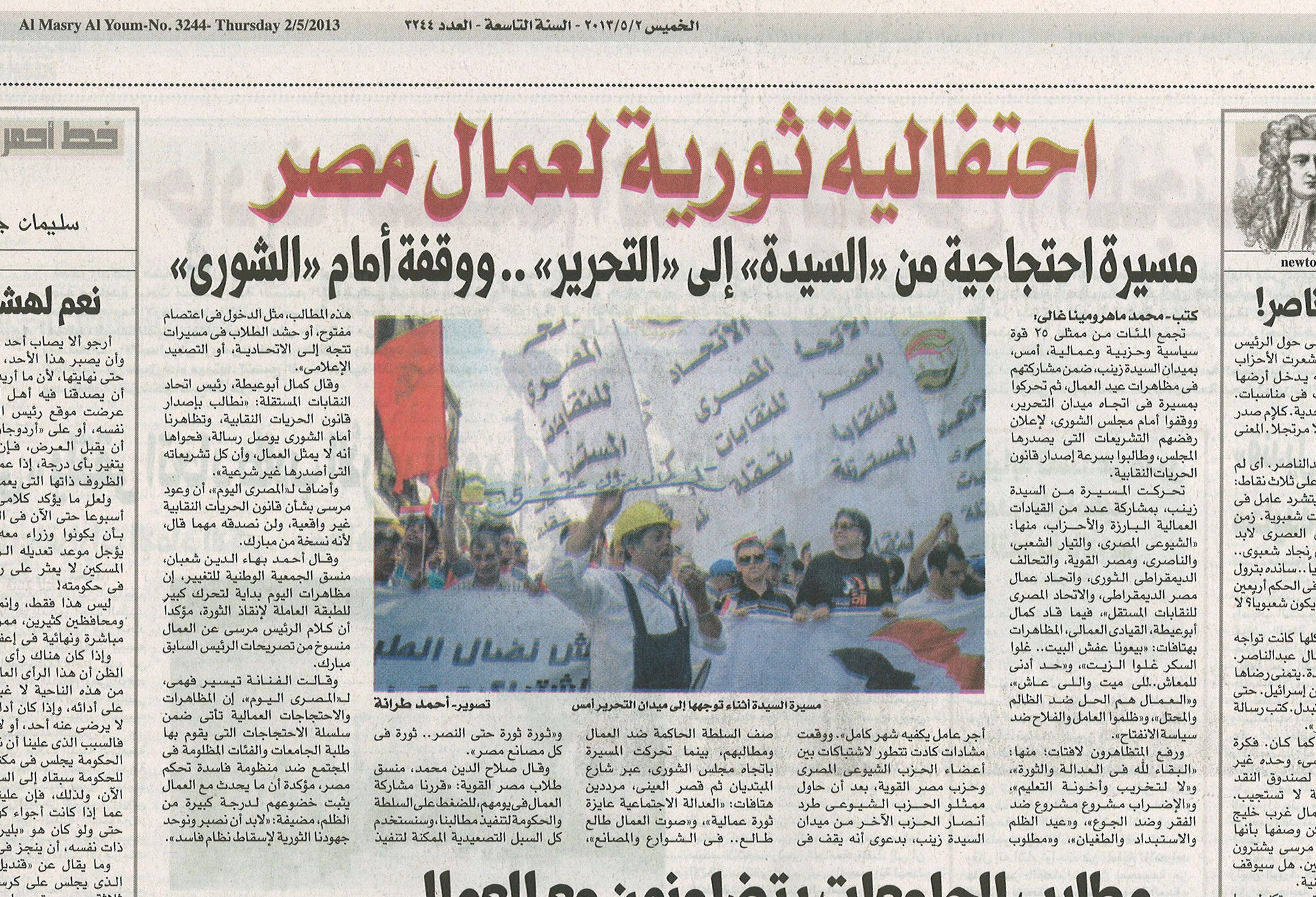 Egyptian workers raise their free voices   IndustriALL